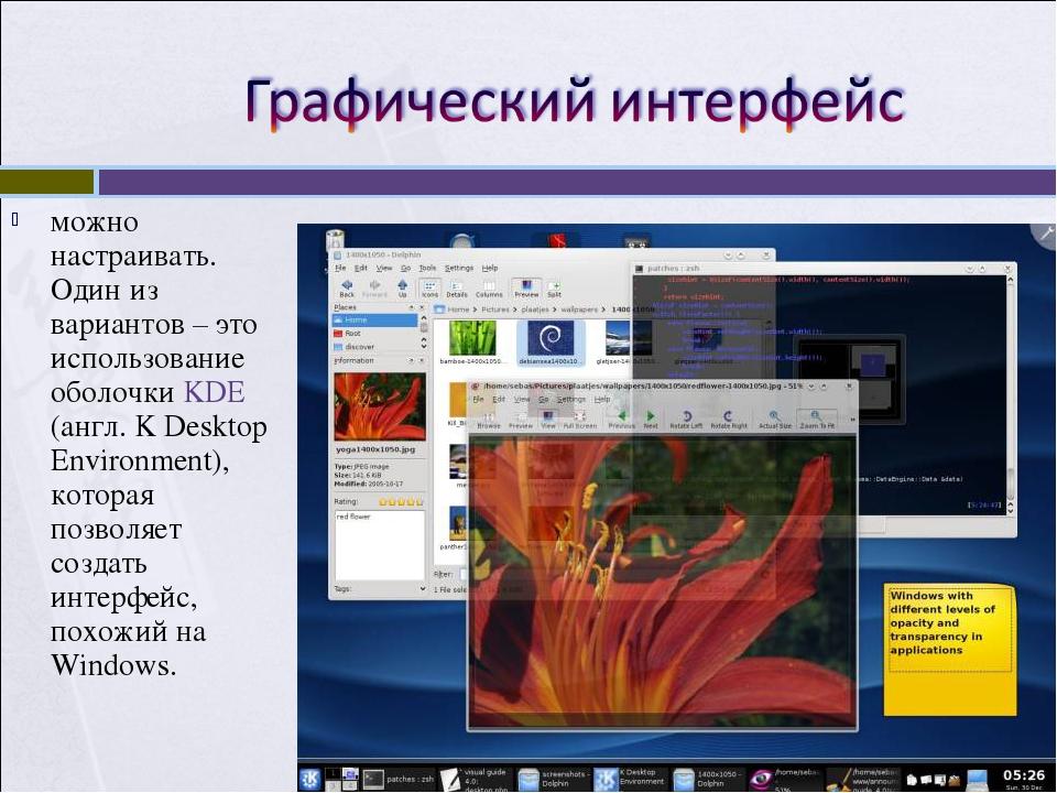 можно настраивать. Один из вариантов – это использование оболочки KDE (англ....