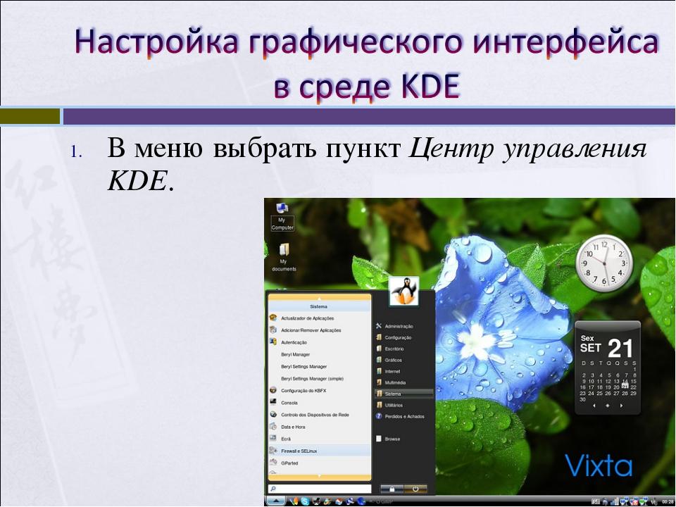 В меню выбрать пункт Центр управления KDE.