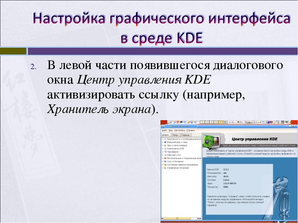 В левой части появившегося диалогового окна Центр управления KDE активизирова...