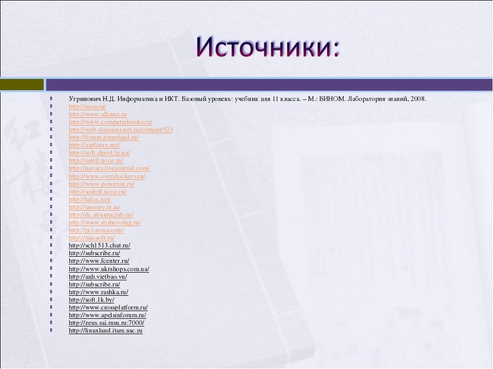 Угринович Н.Д. Информатика и ИКТ. Базовый уровень: учебник для 11 класса. – М...
