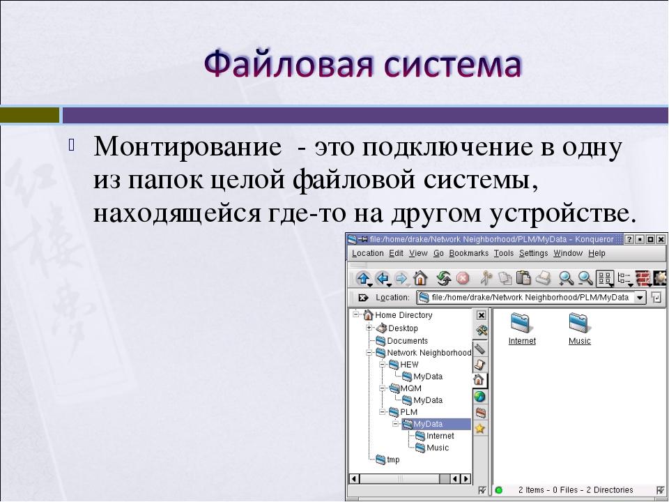 Монтирование - это подключение в одну из папок целой файловой системы, находя...