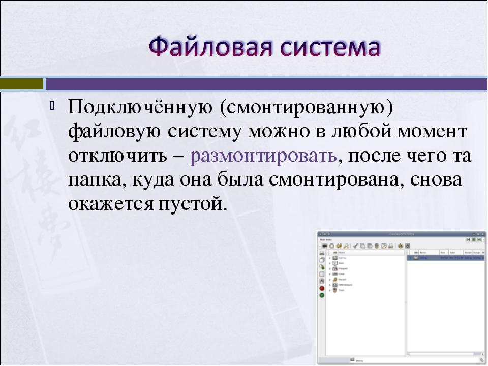 Подключённую (смонтированную) файловую систему можно в любой момент отключить...