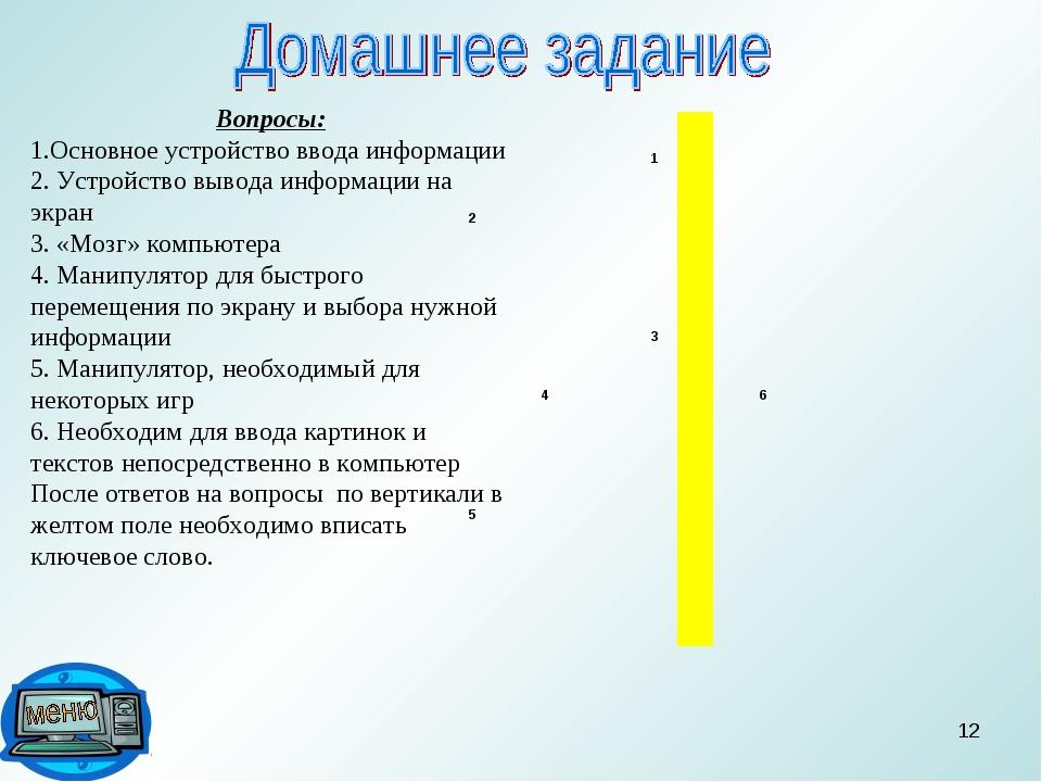 * Вопросы: 1.Основное устройство ввода информации 2. Устройство вывода информ...