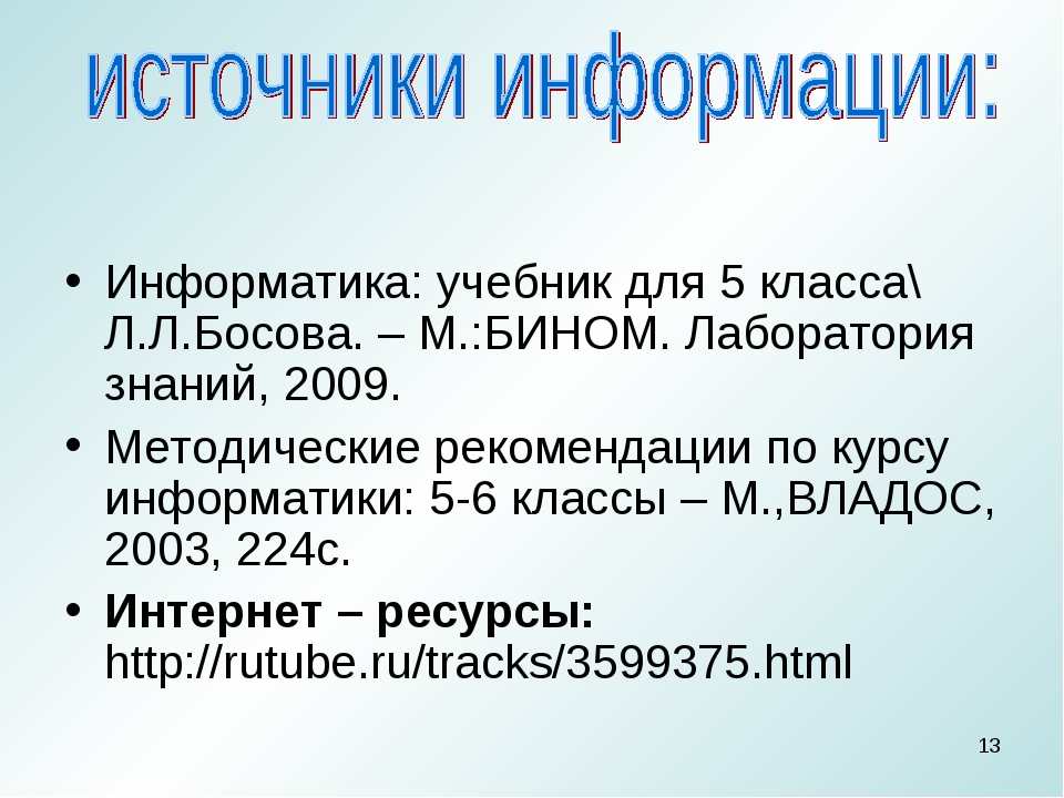 * Информатика: учебник для 5 класса\ Л.Л.Босова. – М.:БИНОМ. Лаборатория знан...