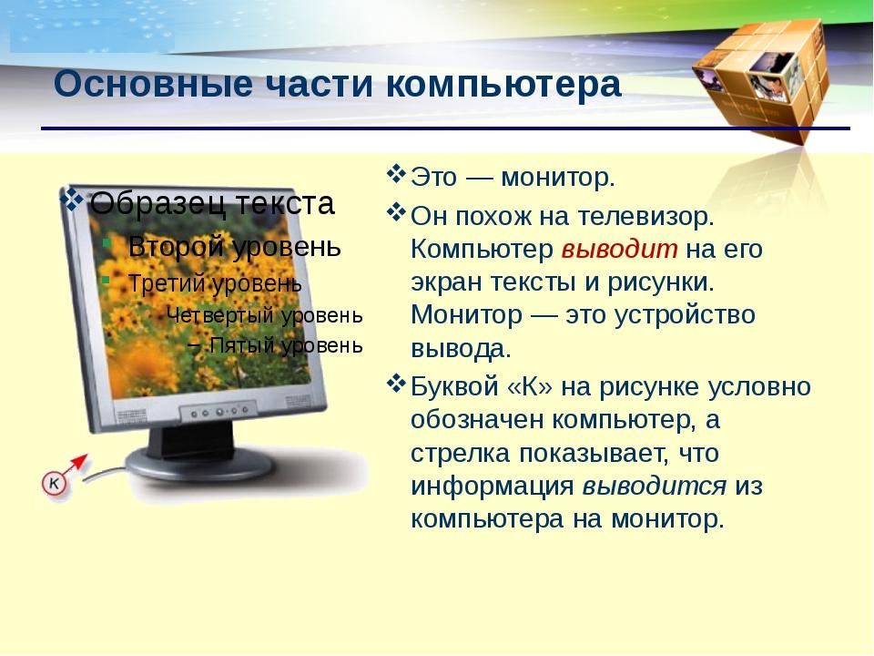 Это— монитор. Он похож на телевизор. Компьютер выводит на его экран тексты и...