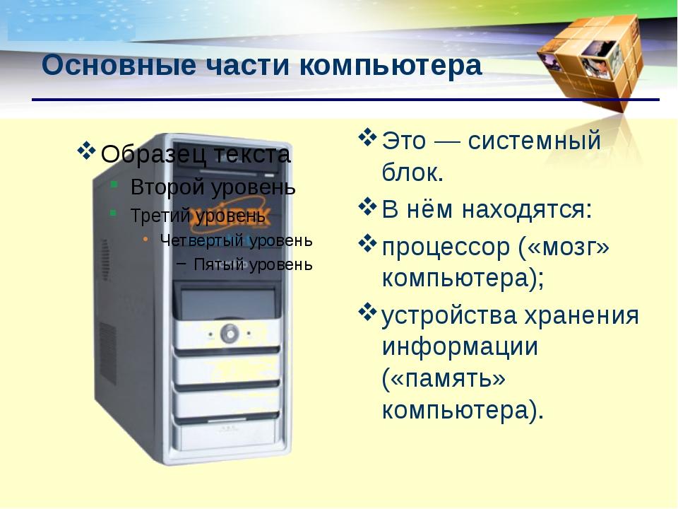 Это— системный блок. В нём находятся: процессор («мозг» компьютера); устройс...