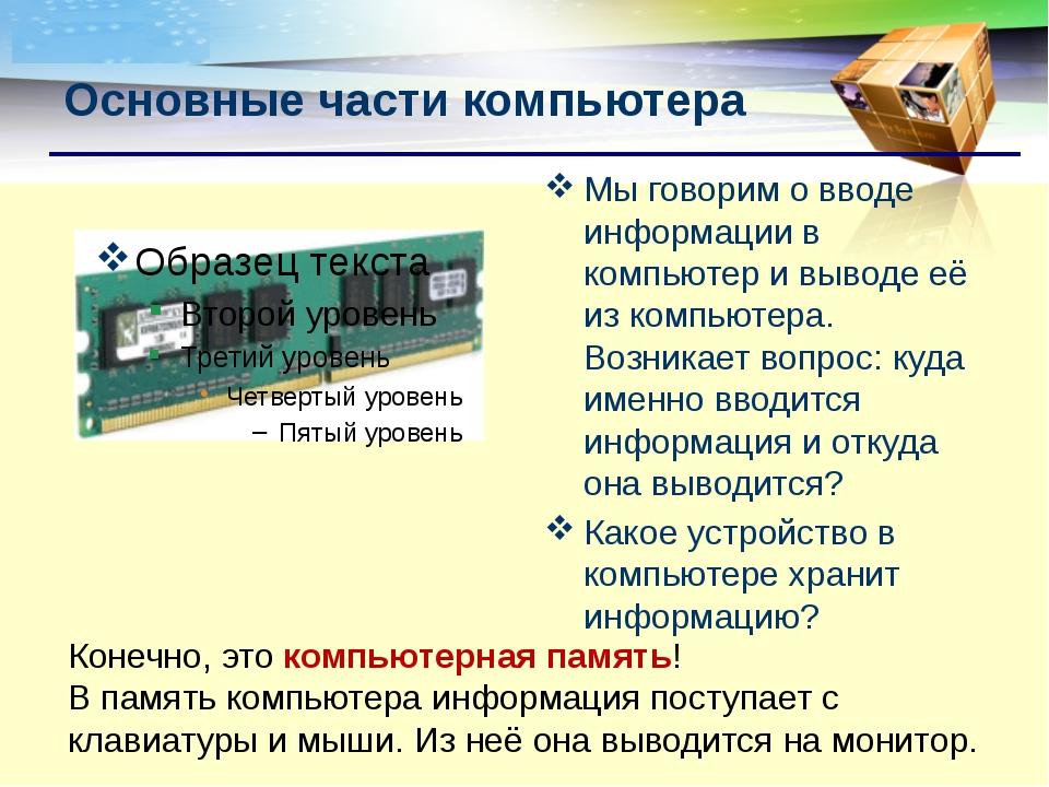 Мы говорим о вводе информации в компьютер и выводе её из компьютера. Возникае...