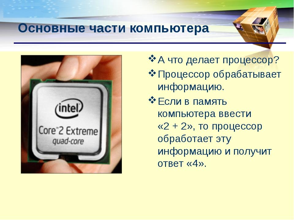 А что делает процессор? Процессор обрабатывает информацию. Если в память комп...