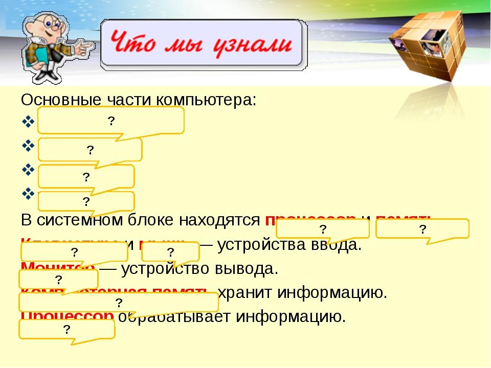 Основные части компьютера: системный блок, клавиатура, мышь монитор. В систем...