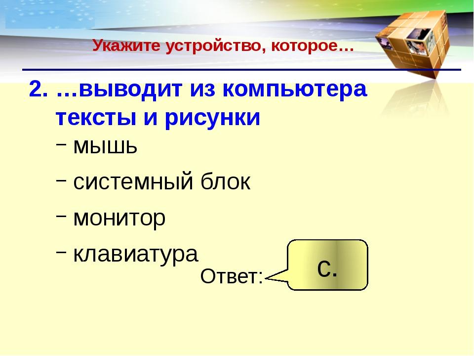 Укажите устройство, которое… 2. …выводит из компьютера тексты и рисунки мышь...