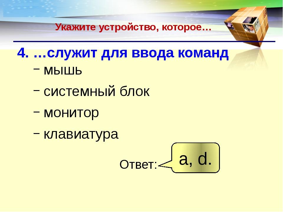 Укажите устройство, которое… 4. …служит для ввода команд мышь системный блок...