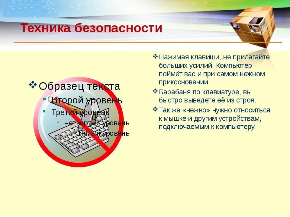 Техника безопасности Нажимая клавиши, не прилагайте больших усилий. Компьютер...