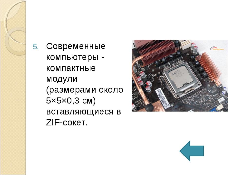 Современные компьютеры - компактные модули (размерами около 5×5×0,3 см) встав...