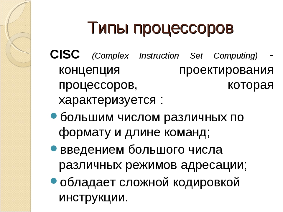 Типы процессоров CISC (Complex Instruction Set Computing) - концепция проекти
