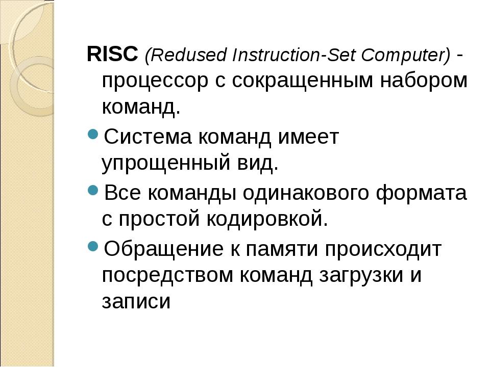 RISC (Redused Instruction-Set Computer) - процессор с сокращенным набором ком...