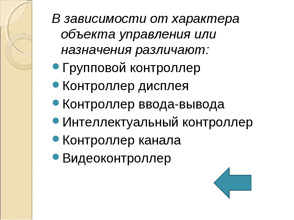 В зависимости от характера объекта управления или назначения различают: Групп...