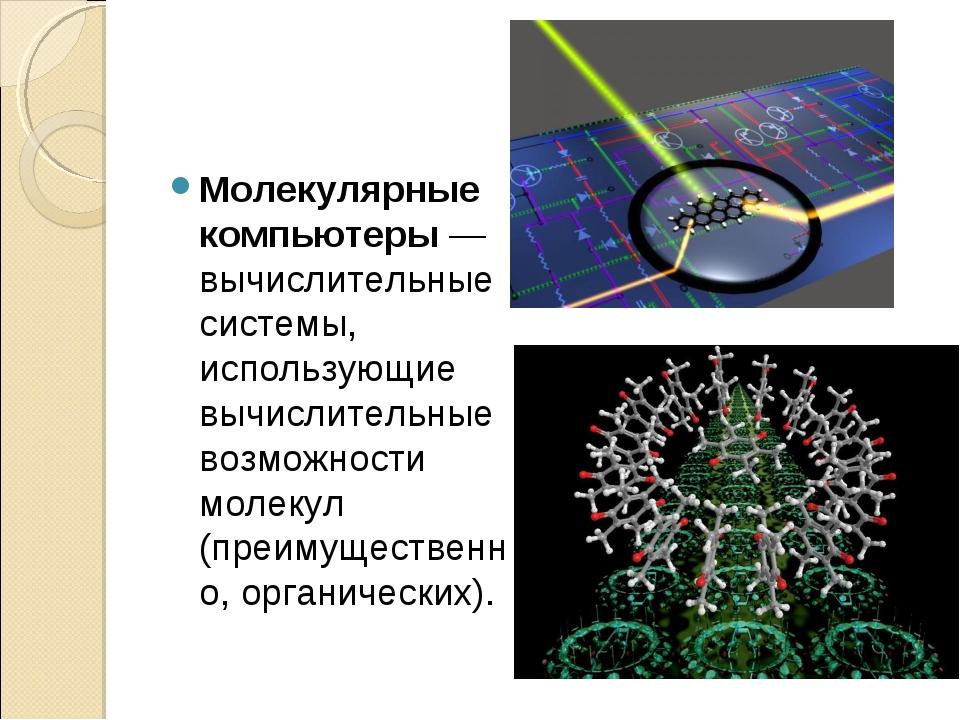 Молекулярные компьютеры — вычислительные системы, использующие вычислительные...