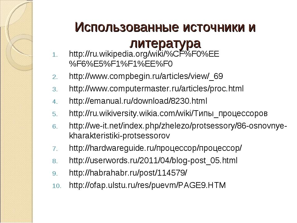 Использованные источники и литература http://ru.wikipedia.org/wiki/%CF%F0%EE%...