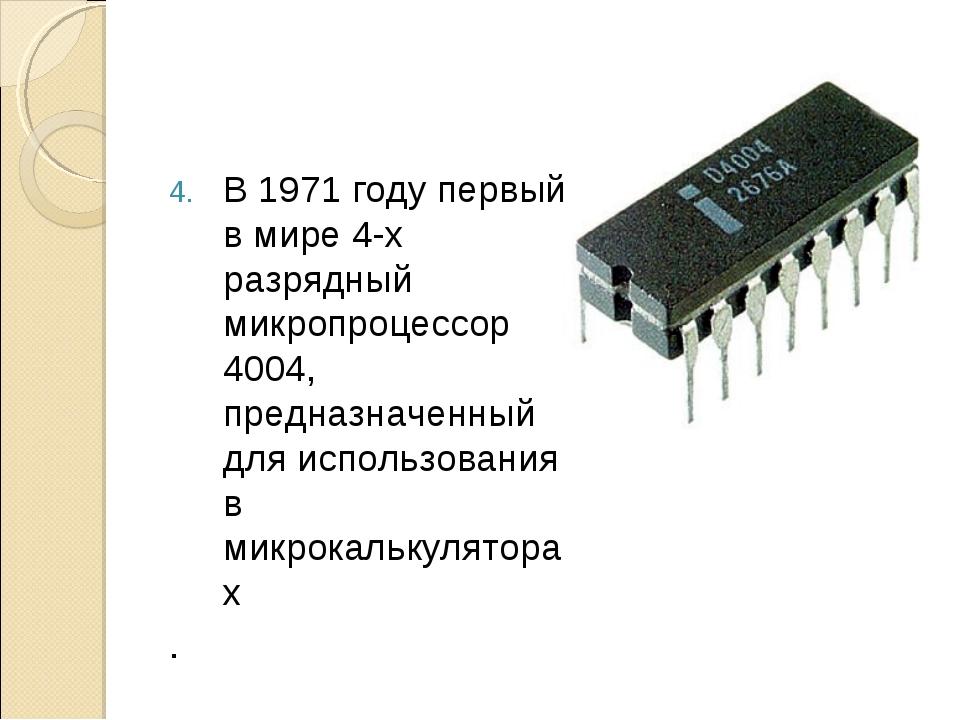 В 1971 году первый в мире 4-х разрядный микропроцессор 4004, предназначенный...