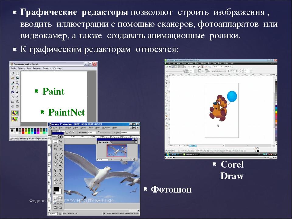 Графические редакторы позволяют строить изображения , вводить иллюстрации с п...