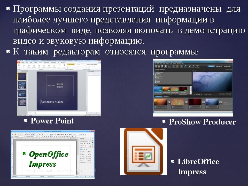 Программы создания презентаций предназначены для наиболее лучшего представлен...