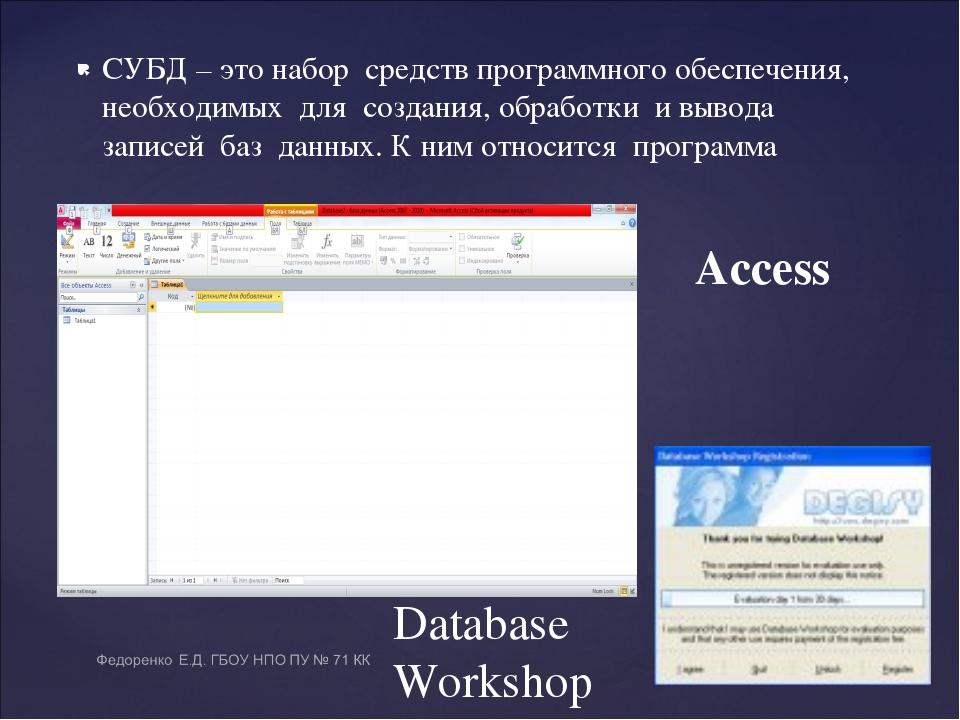 СУБД – это набор средств программного обеспечения, необходимых для создания,...