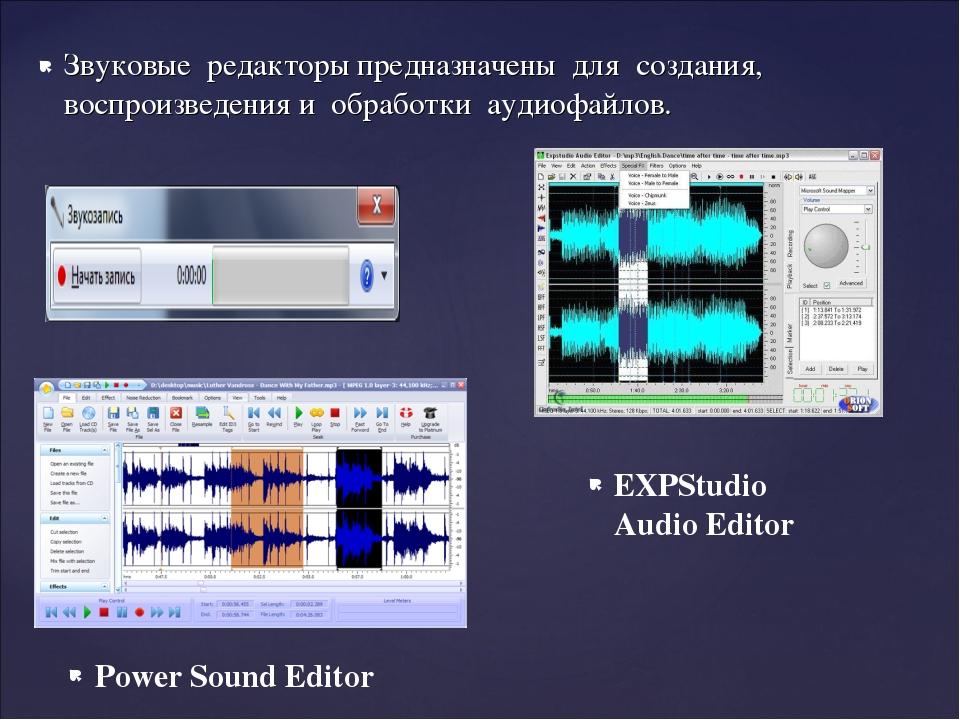 Звуковые редакторы предназначены для создания, воспроизведения и обработки ау...