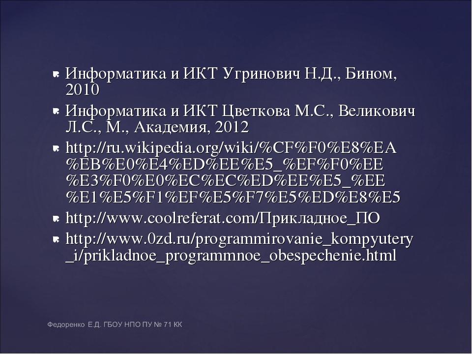 Информатика и ИКТ Угринович Н.Д., Бином, 2010 Информатика и ИКТ Цветкова М.С...