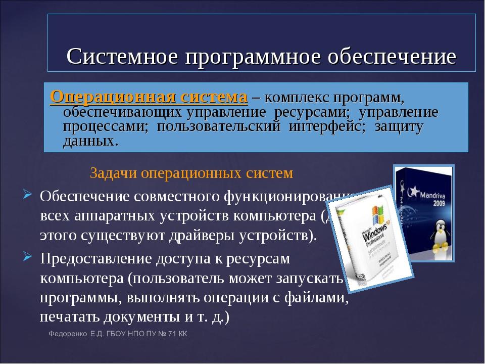 Операционная система – комплекс программ, обеспечивающих управление ресурсами...