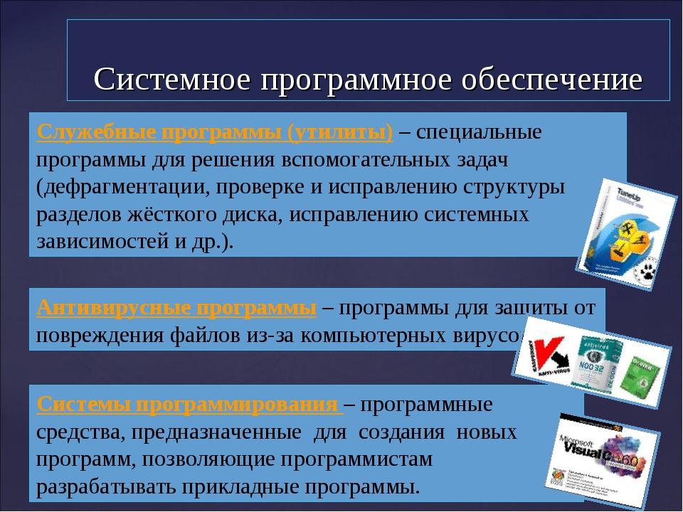 Системное программное обеспечение Служебные программы (утилиты) – специальные...