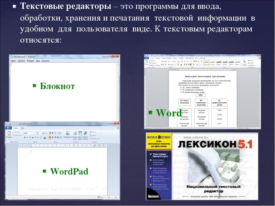 Текстовые редакторы – это программы для ввода, обработки, хранения и печатани...