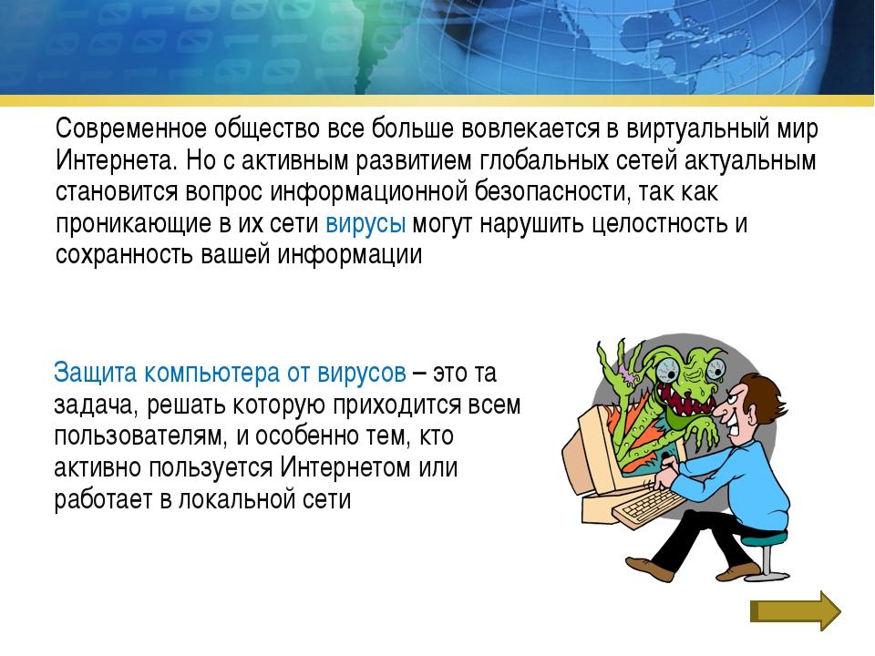 Загрузочные вирусы Классификация по среде обитания Файловые вирусы Сетевые ч...