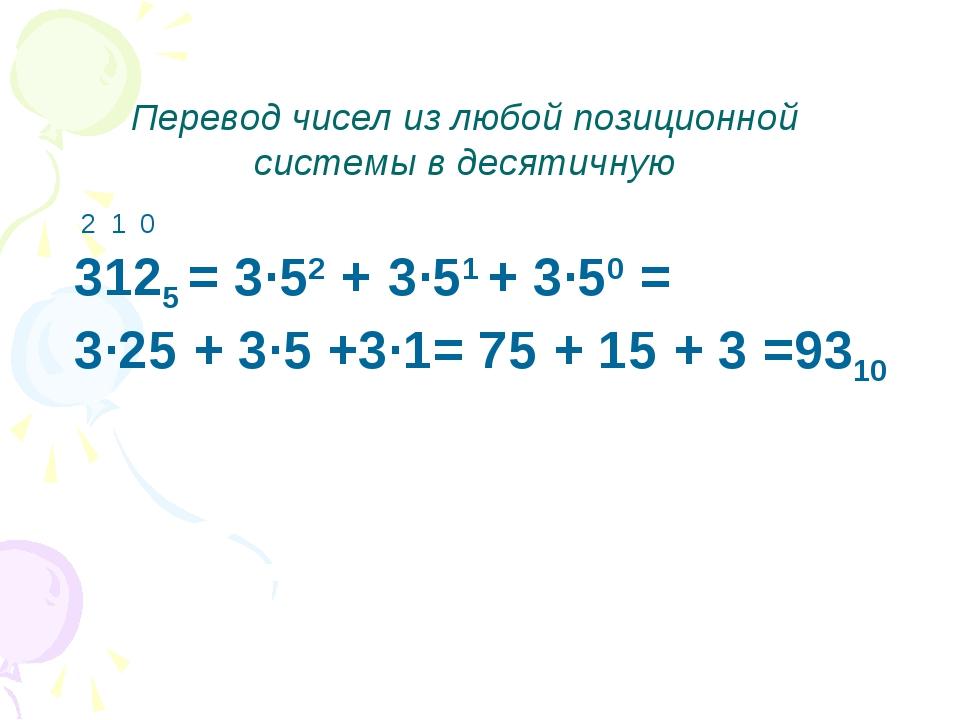Перевод чисел из любой позиционной системы в десятичную 3125 = 3·52 + 3·51 +...