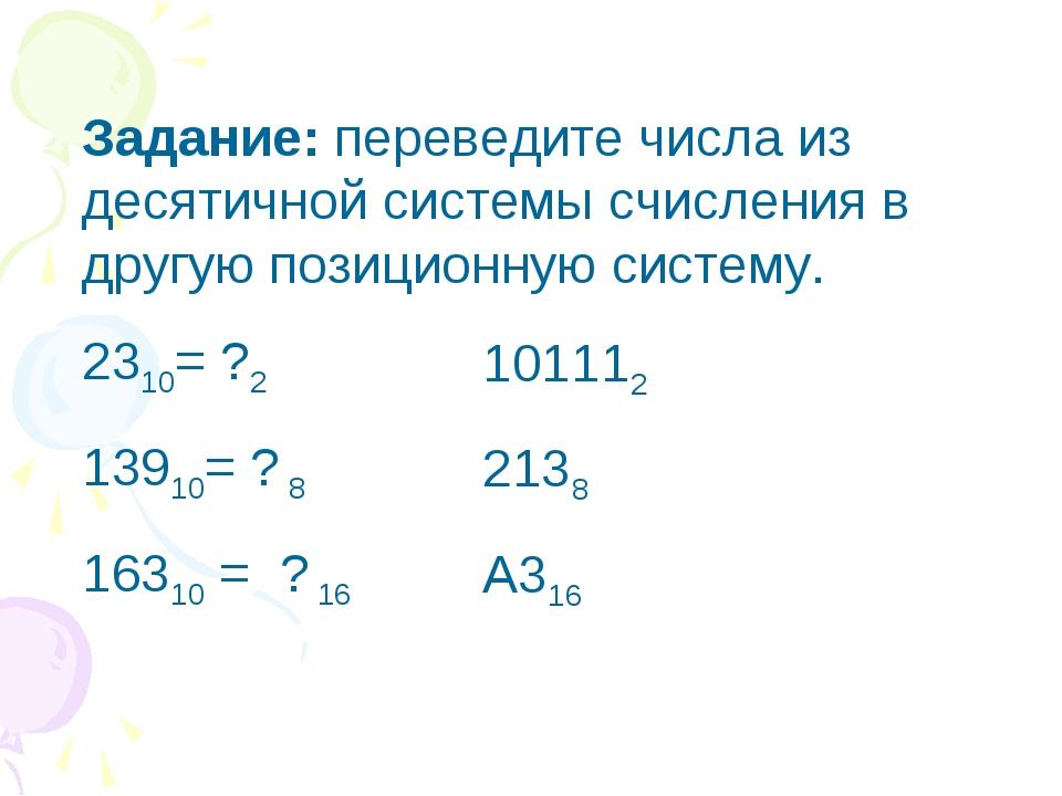 Задание: переведите числа из десятичной системы счисления в другую позиционну...