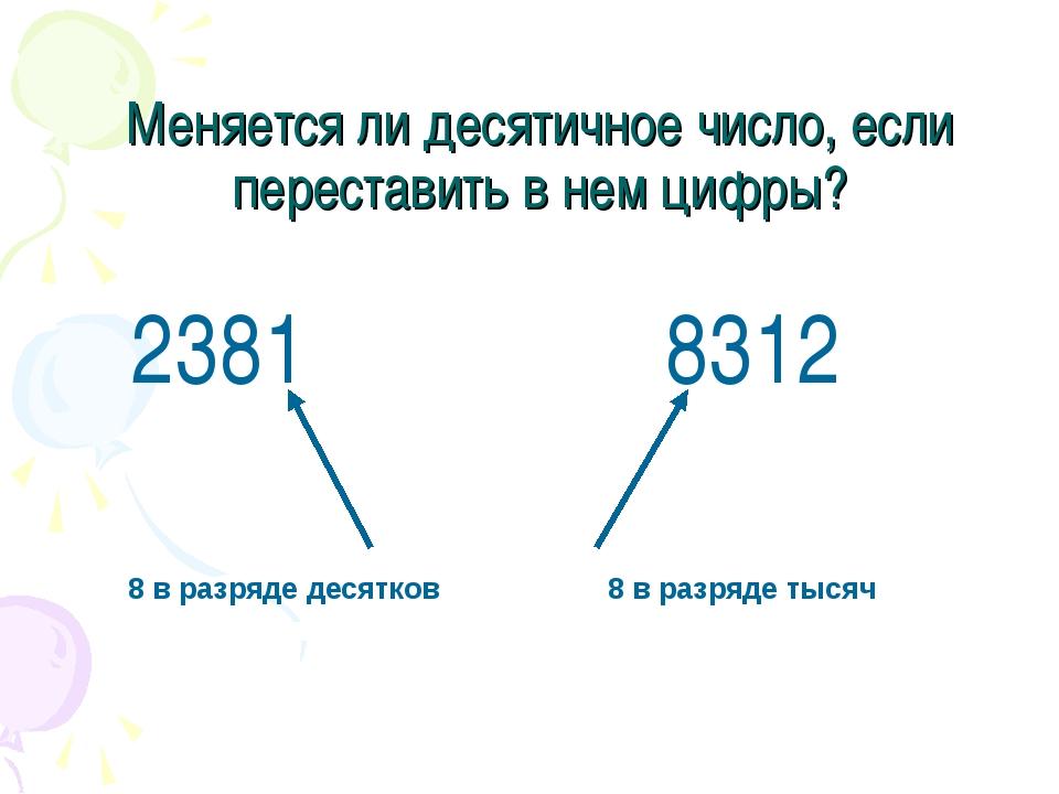Меняется ли десятичное число, если переставить в нем цифры? 2381 8312 8 в раз...