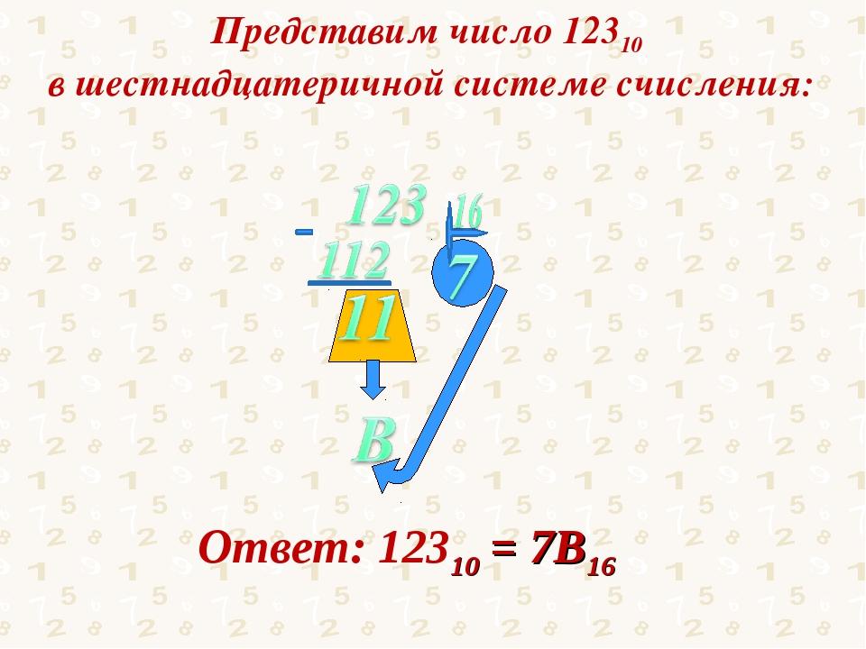 Представим число 12310 в шестнадцатеричной системе счисления: Ответ: 12310 =...
