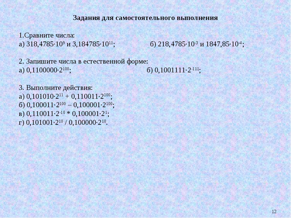 * Задания для самостоятельного выполнения Сравните числа: а) 318,4785∙109 и 3...