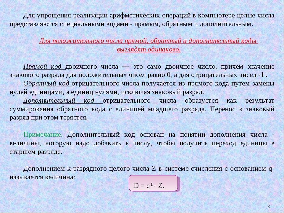 * Для упрощения реализации арифметических операций в компьютере целые числа п...