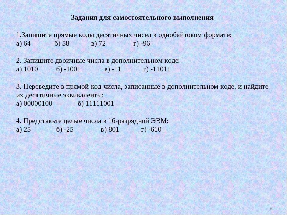 * Задания для самостоятельного выполнения Запишите прямые коды десятичных чис...