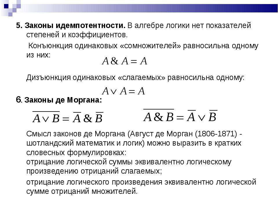 5. Законы идемпотентности. В алгебре логики нет показателей степеней и коэффи...