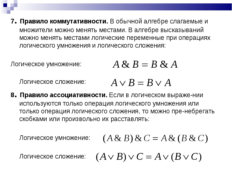 7. Правило коммутативности. В обычной алгебре слагаемые и множители можно мен...