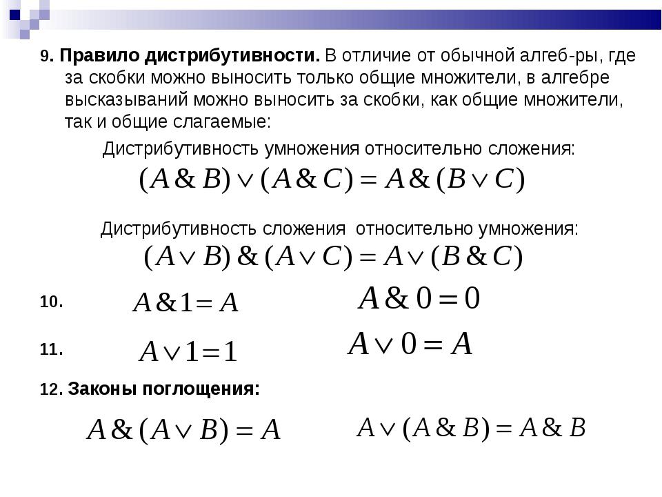 9. Правило дистрибутивности. В отличие от обычной алгебры, где за скобки мож...