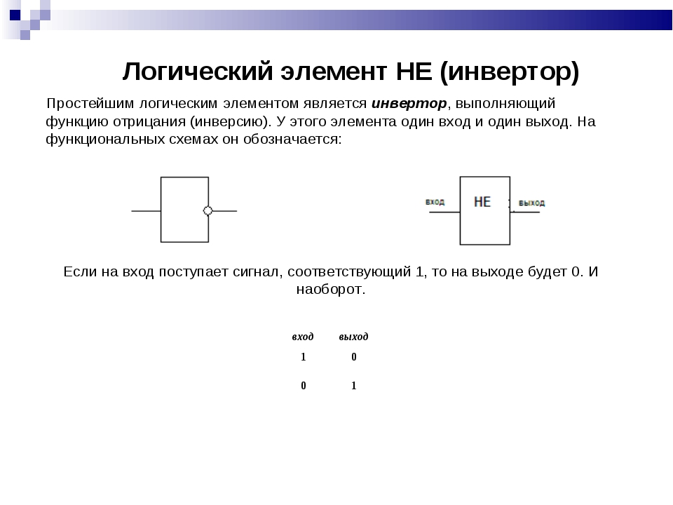 Логический элемент НЕ (инвертор) Простейшим логическим элементом являетс...