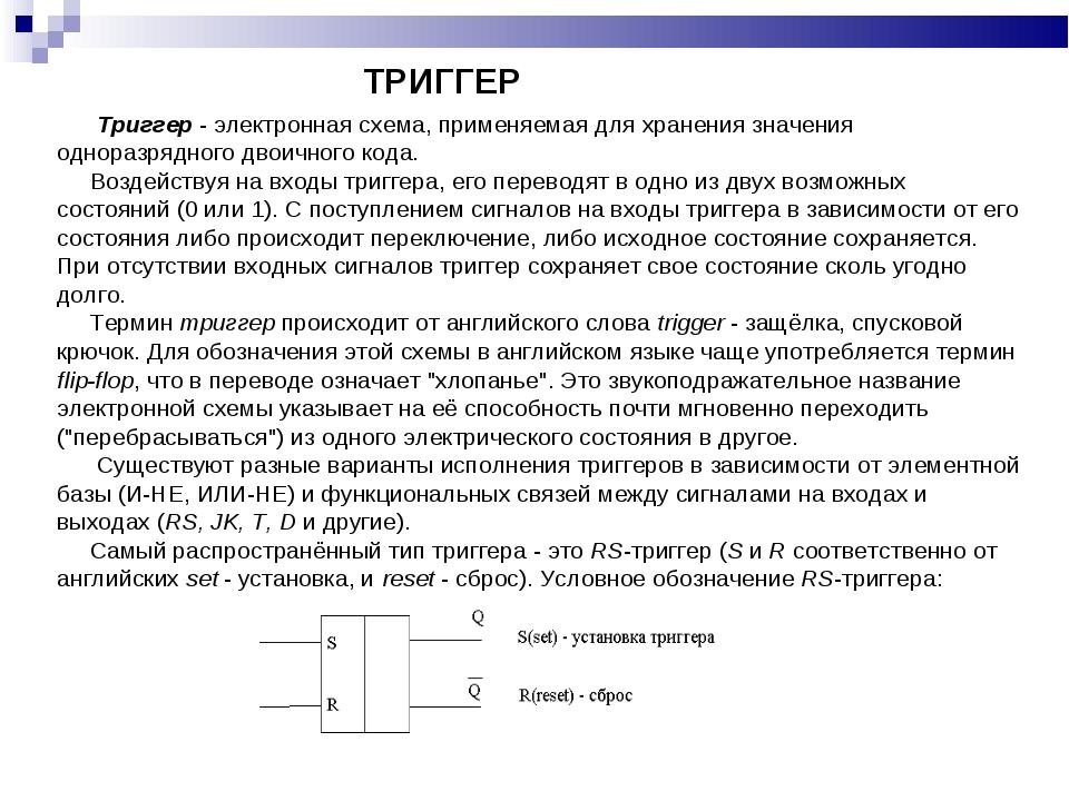 ТРИГГЕР Триггер - электронная схема, применяемая для хранения значения однора...