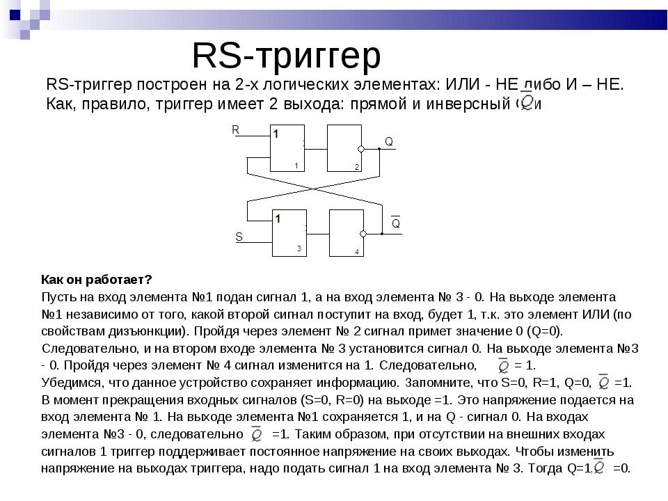 RS-триггер RS-триггер построен на 2-х логических элементах: ИЛИ - НЕ либо И –...