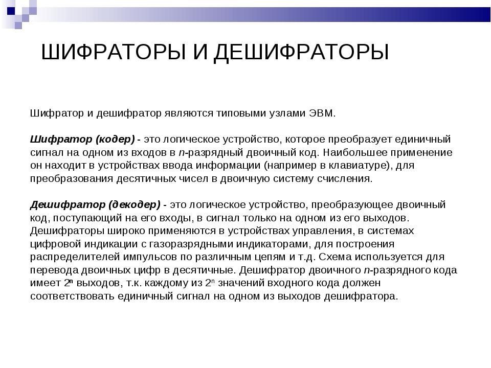 ШИФРАТОРЫ И ДЕШИФРАТОРЫ Шифратор и дешифратор являются типовыми узлами ЭВМ. Ш...