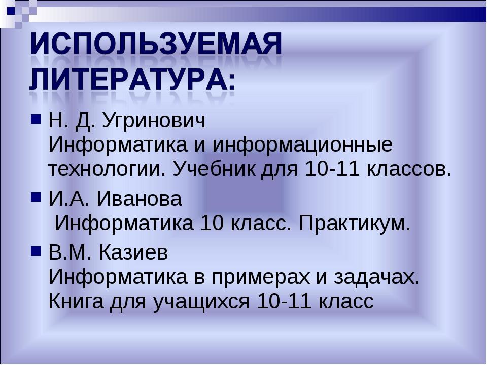 Н. Д. Угринович Информатика и информационные технологии. Учебник для 10-11 кл...