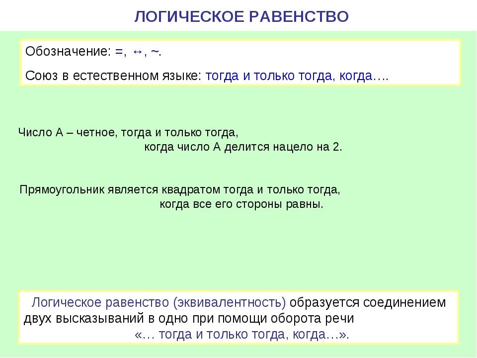 Обозначение: =, ↔, ~. Союз в естественном языке: тогда и только тогда, когда…...