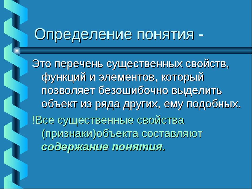 Определение понятия - Это перечень существенных свойств, функций и элементов,...