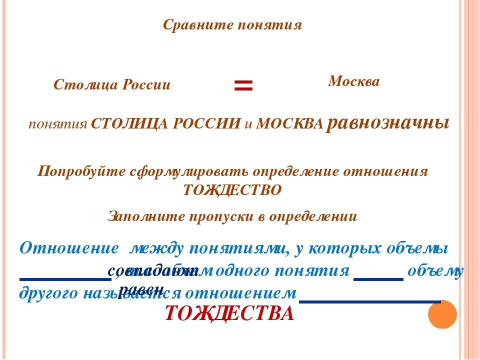 Сравните понятия Столица России Москва = понятия СТОЛИЦА РОССИИ и МОСКВА равн...